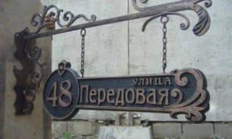 кованые адресные таблички на частный дом