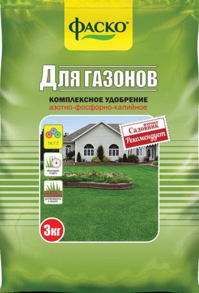 комплексные удобрения для газона