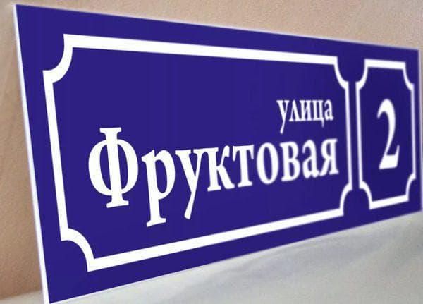 адресные таблички на частный дом из ПВХ