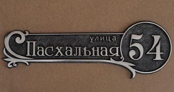 адресные таблички на частный дом из латуни