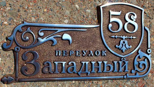 адресные таблички на частный дом из бронзы